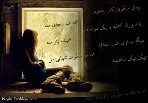 همدم سکوت تنهایی